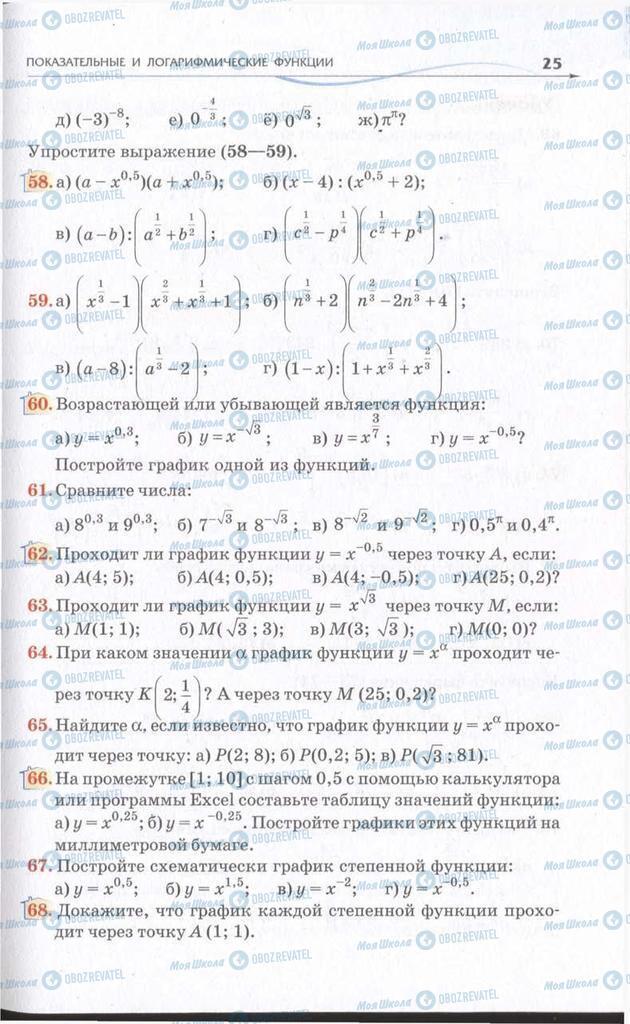 Підручники Алгебра 11 клас сторінка 25