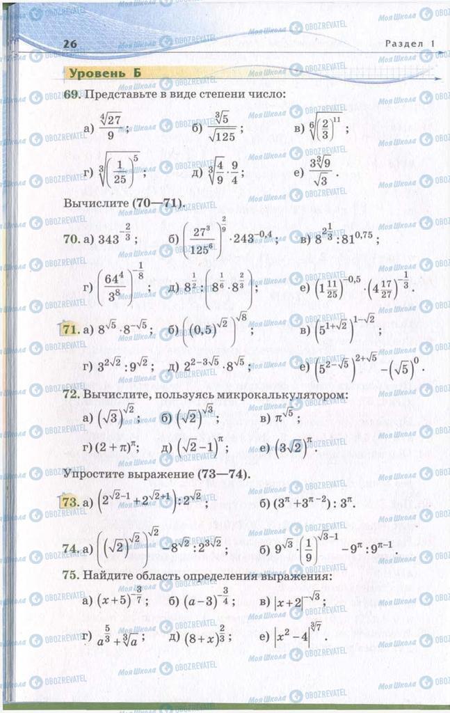Підручники Алгебра 11 клас сторінка 26