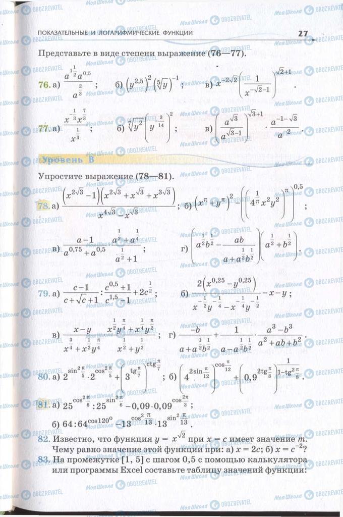Підручники Алгебра 11 клас сторінка 27