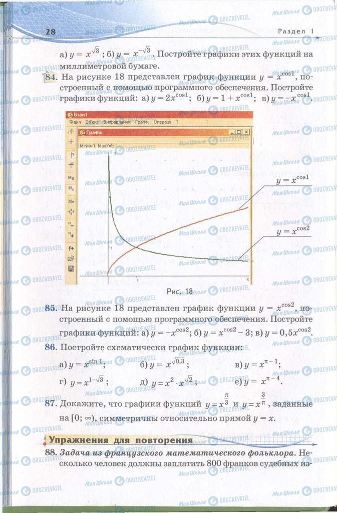 Підручники Алгебра 11 клас сторінка 28