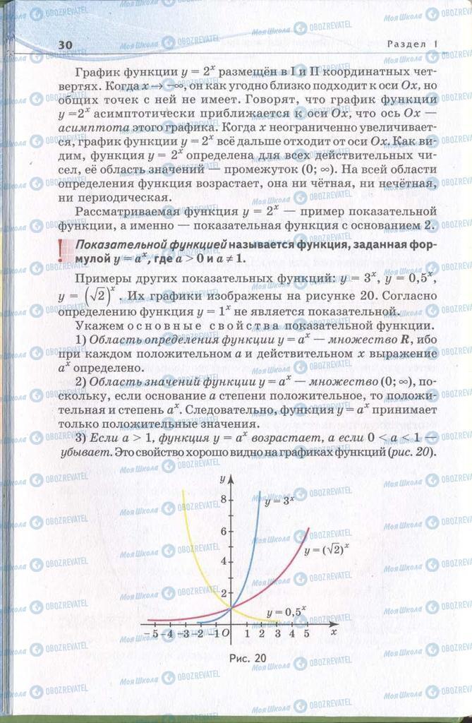 Підручники Алгебра 11 клас сторінка 30