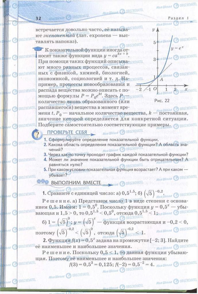 Підручники Алгебра 11 клас сторінка 32