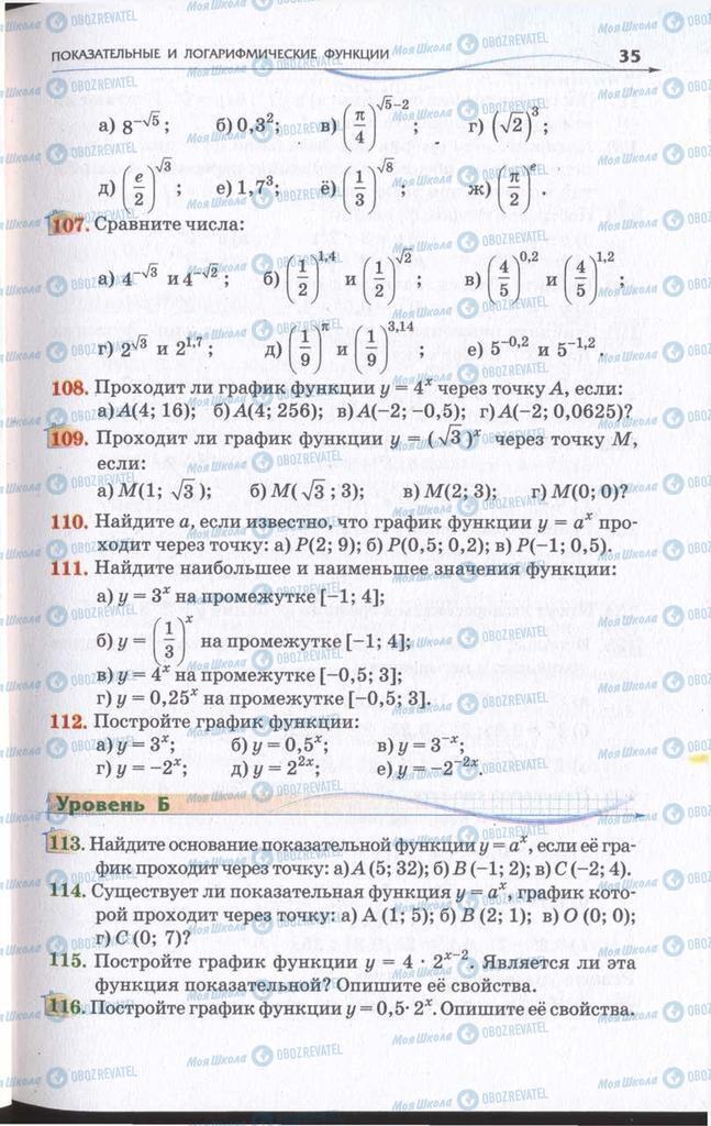 Підручники Алгебра 11 клас сторінка 35
