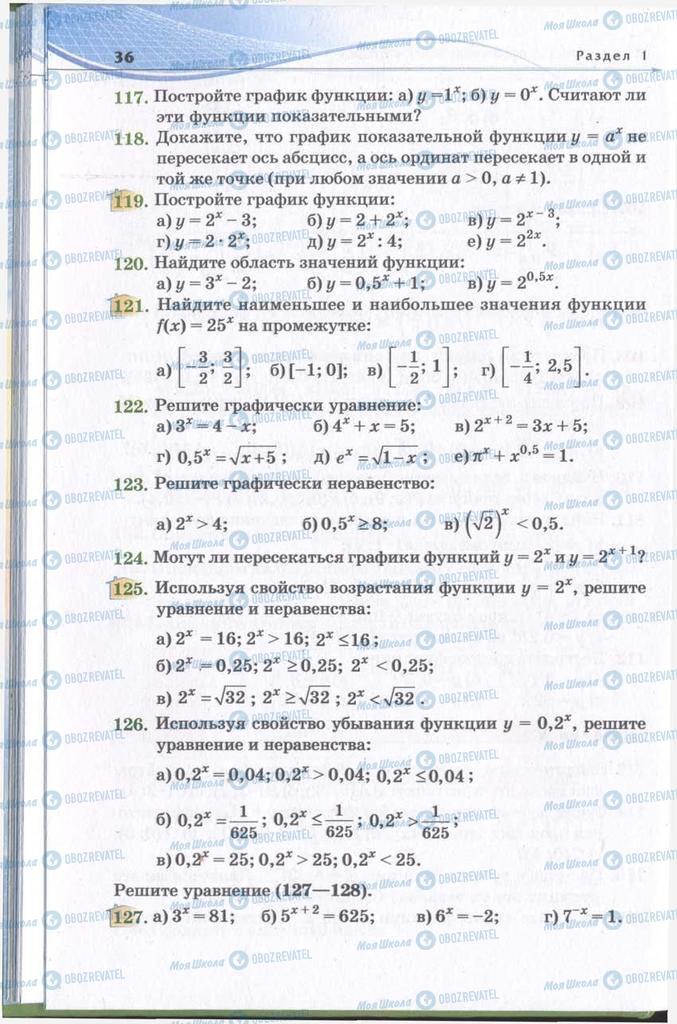 Підручники Алгебра 11 клас сторінка 36