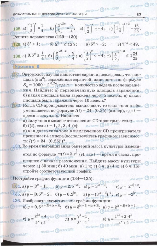 Підручники Алгебра 11 клас сторінка 37