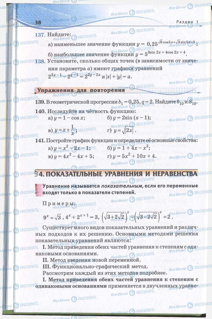 Підручники Алгебра 11 клас сторінка 38