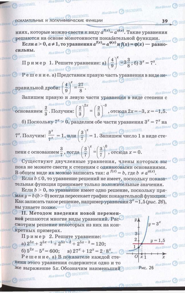 Підручники Алгебра 11 клас сторінка 39