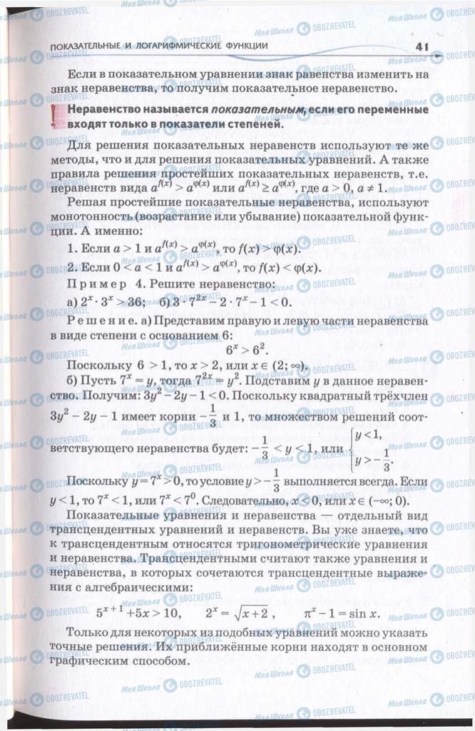 Підручники Алгебра 11 клас сторінка 41