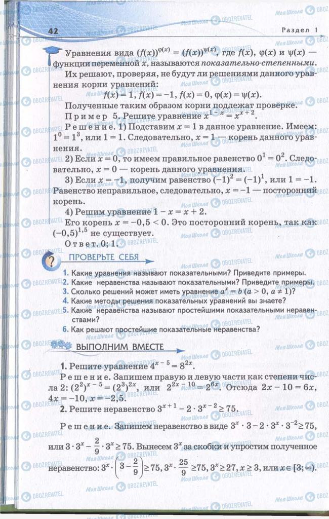 Підручники Алгебра 11 клас сторінка 42