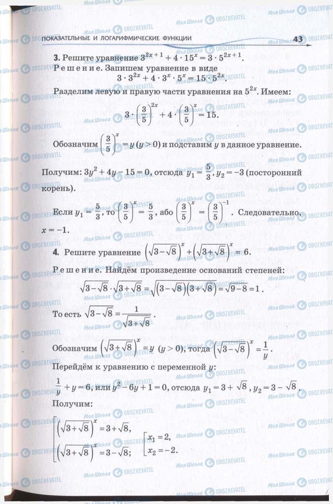 Підручники Алгебра 11 клас сторінка 43