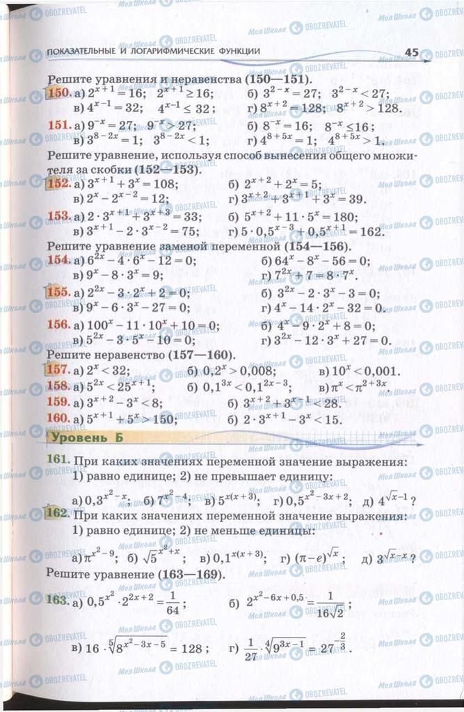 Підручники Алгебра 11 клас сторінка 45