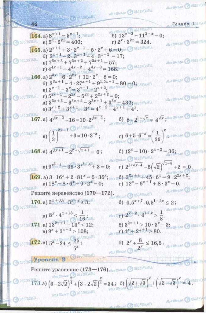 Підручники Алгебра 11 клас сторінка 46