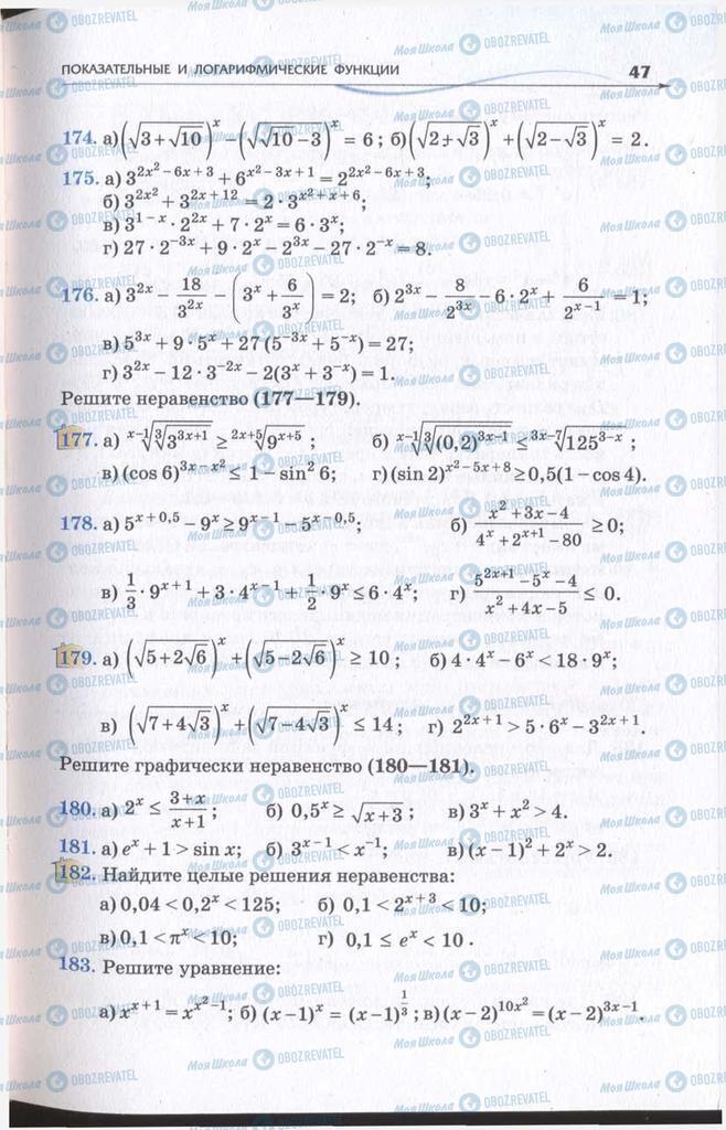 Підручники Алгебра 11 клас сторінка 47