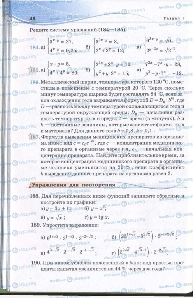 Підручники Алгебра 11 клас сторінка 48