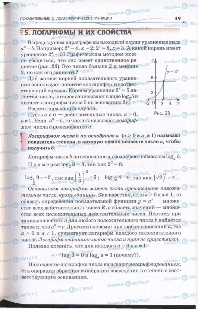 Підручники Алгебра 11 клас сторінка 49