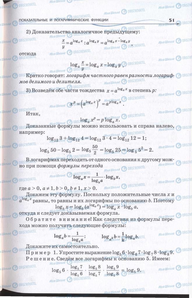 Підручники Алгебра 11 клас сторінка 51