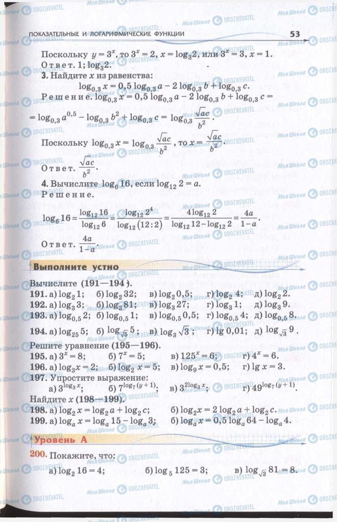 Підручники Алгебра 11 клас сторінка 53