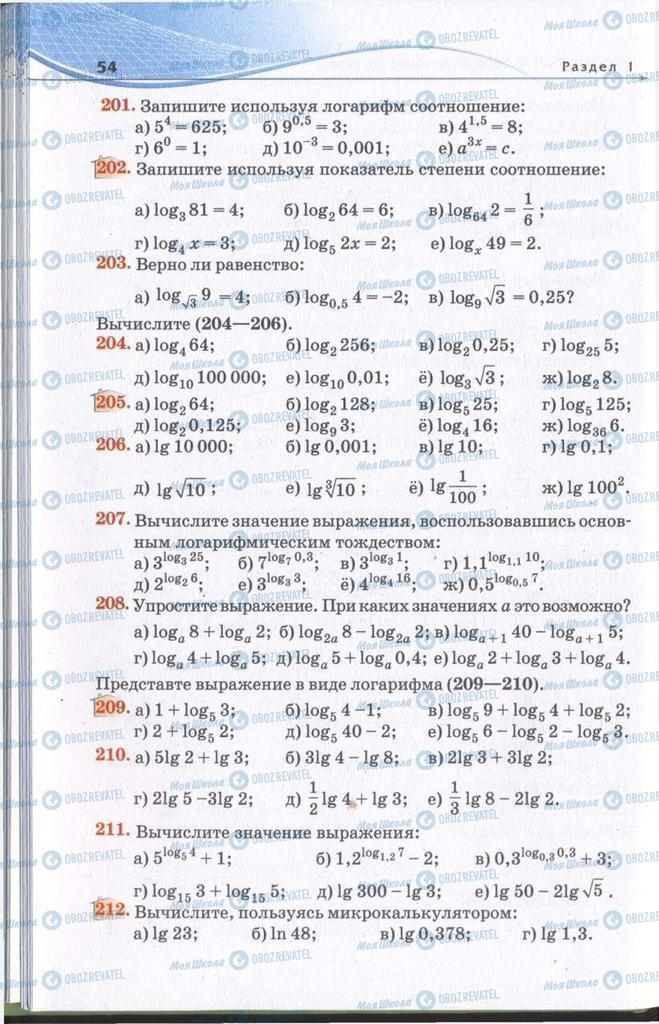 Підручники Алгебра 11 клас сторінка 54