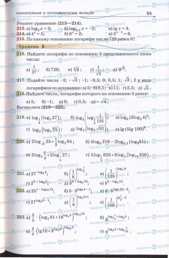 Підручники Алгебра 11 клас сторінка 55