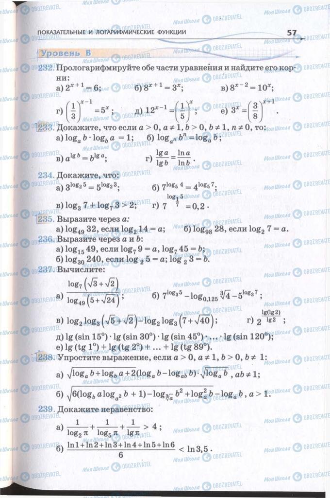 Підручники Алгебра 11 клас сторінка 57