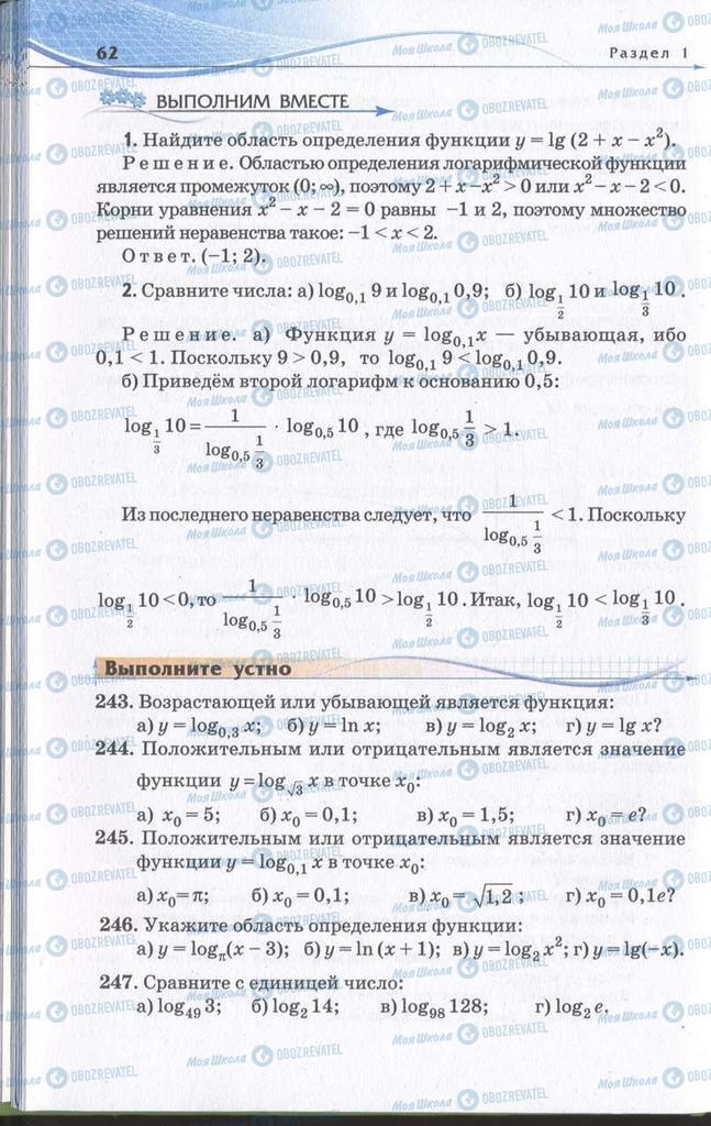 Підручники Алгебра 11 клас сторінка 62