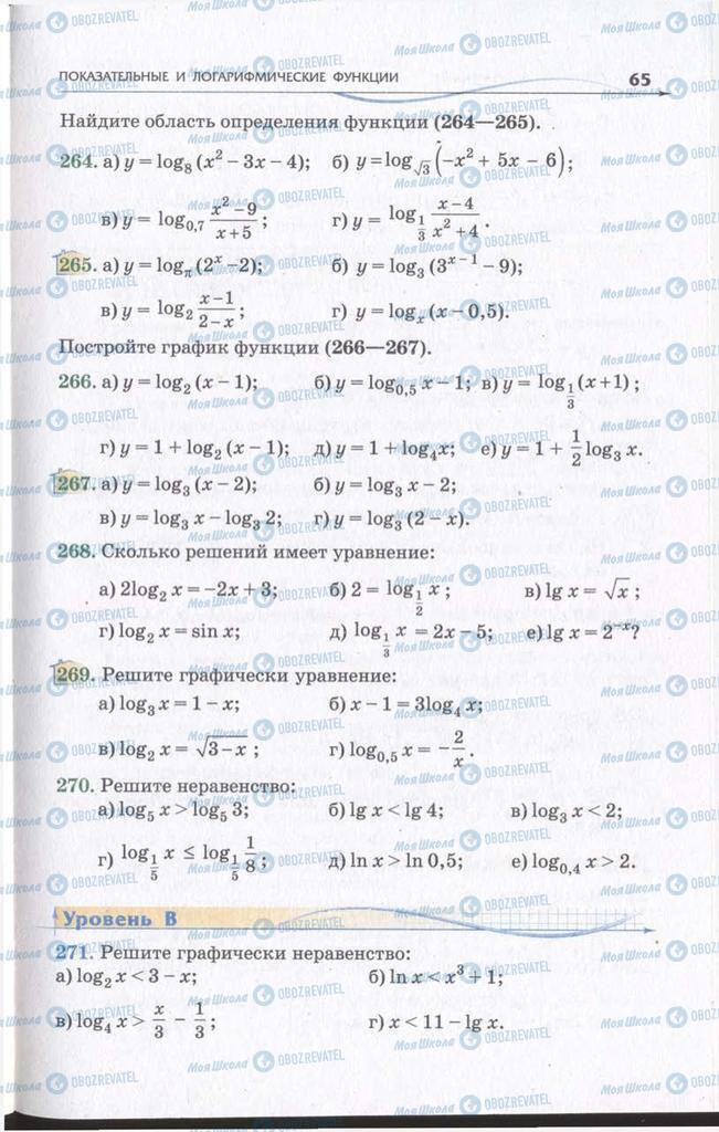 Підручники Алгебра 11 клас сторінка 65