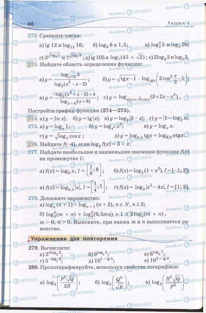 Підручники Алгебра 11 клас сторінка 66