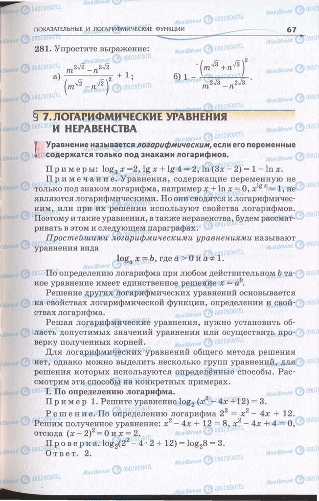 Підручники Алгебра 11 клас сторінка 67