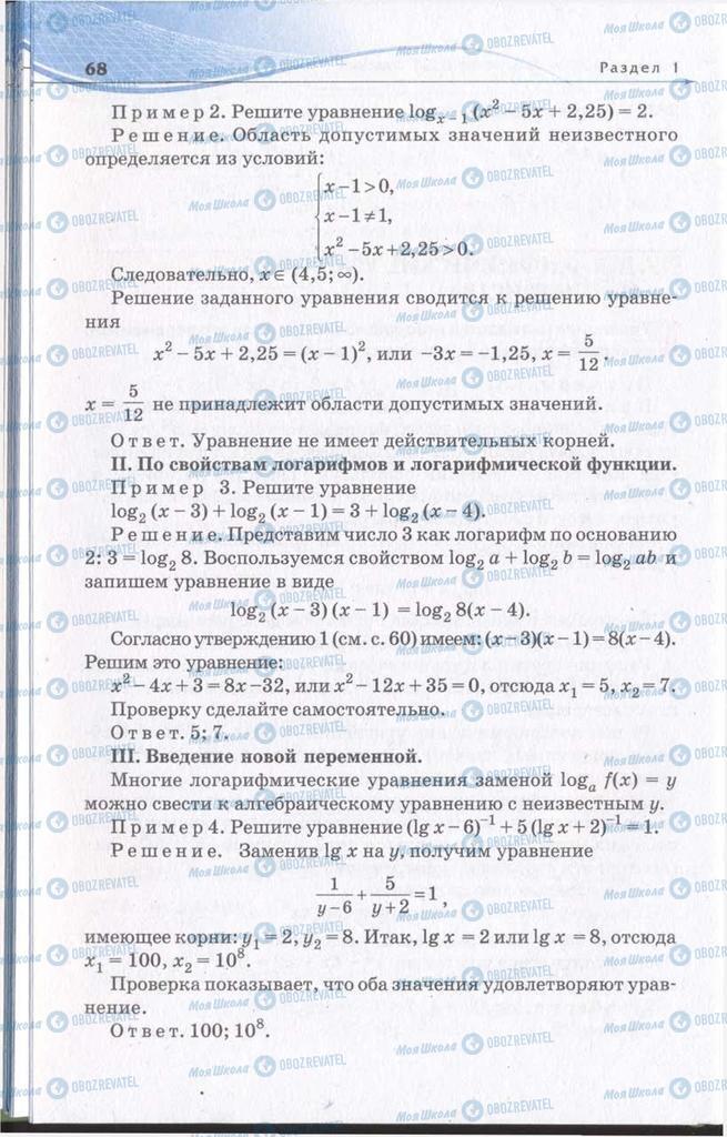 Підручники Алгебра 11 клас сторінка 68