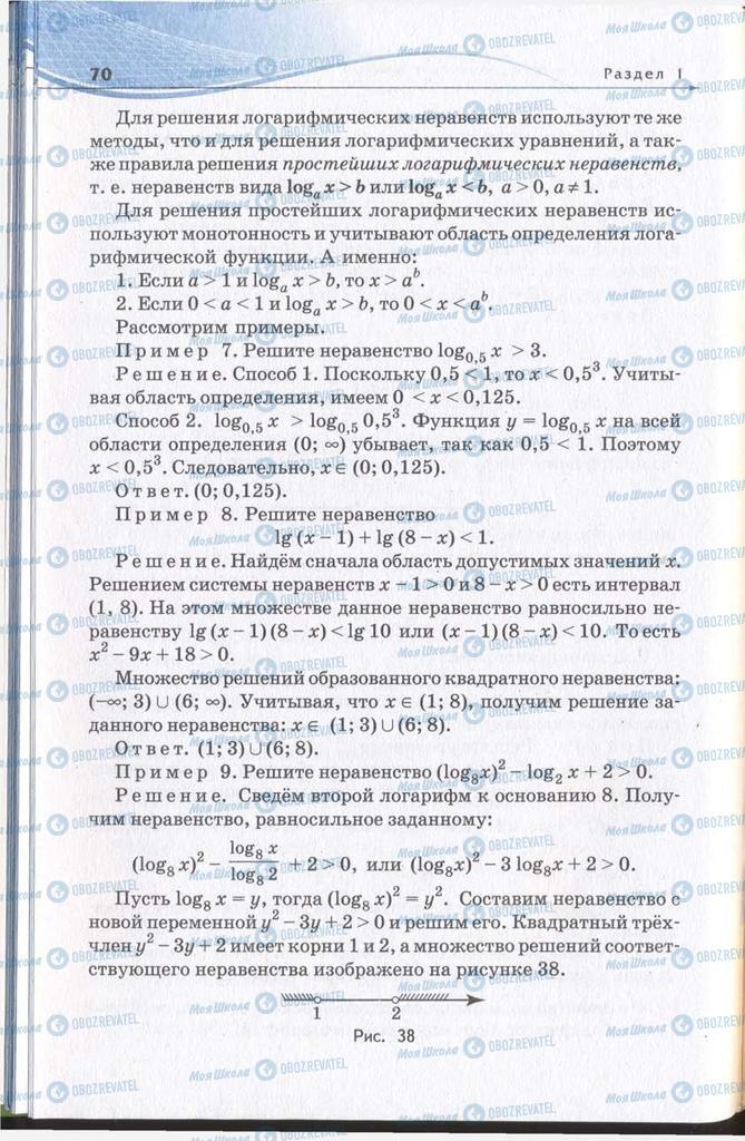 Підручники Алгебра 11 клас сторінка 70