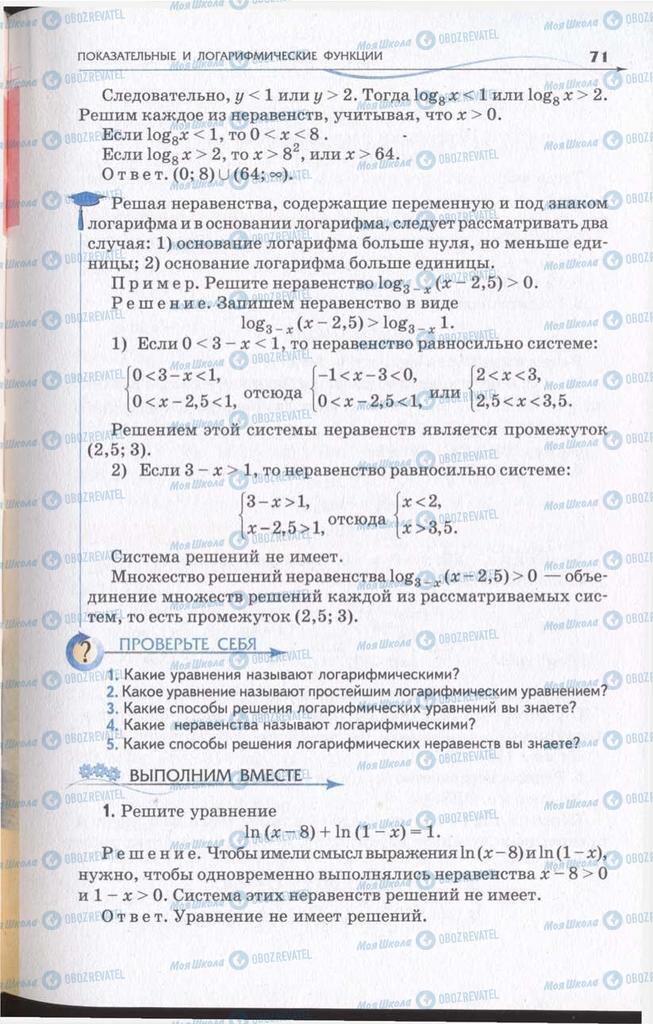Підручники Алгебра 11 клас сторінка 71