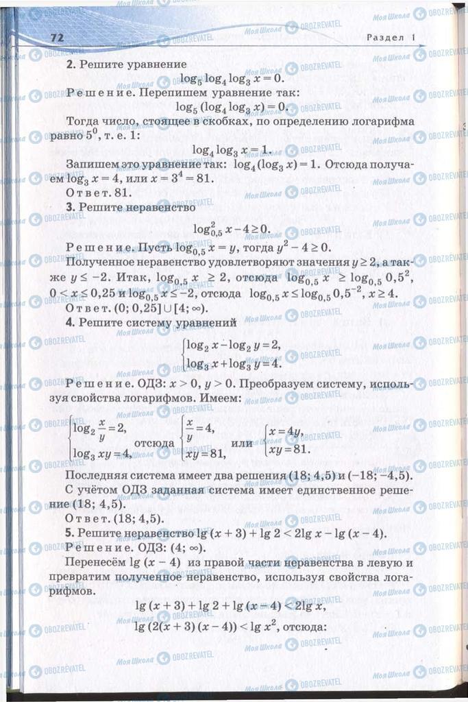 Підручники Алгебра 11 клас сторінка 72