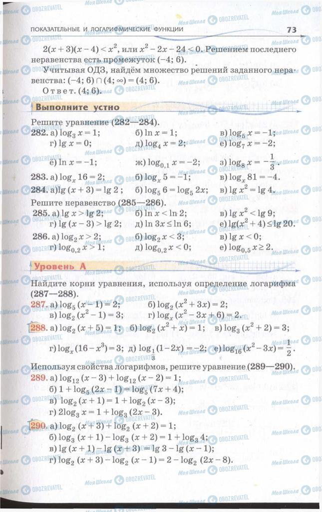 Підручники Алгебра 11 клас сторінка 73
