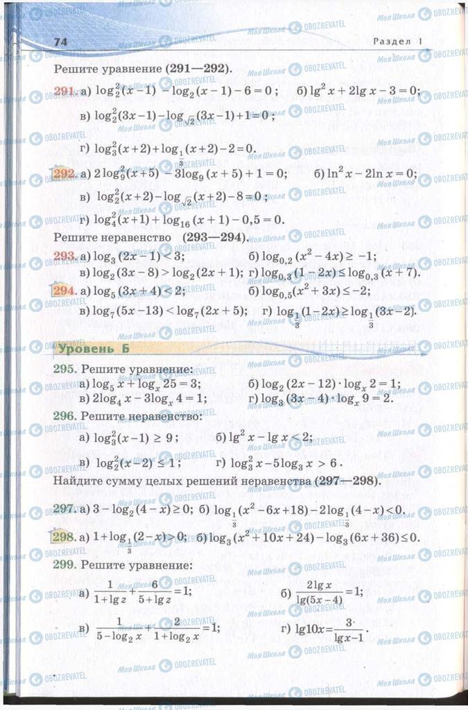 Підручники Алгебра 11 клас сторінка 74