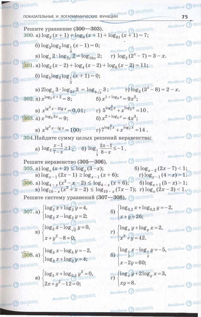 Підручники Алгебра 11 клас сторінка 75