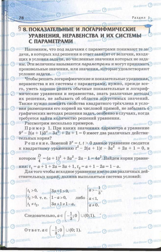 Підручники Алгебра 11 клас сторінка 78