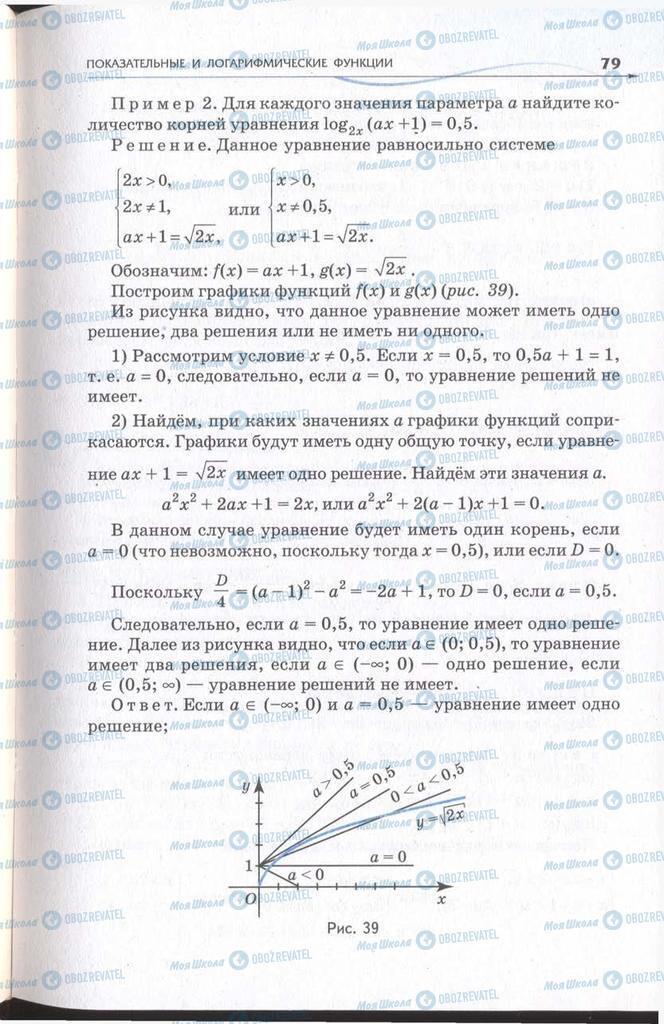 Підручники Алгебра 11 клас сторінка 79