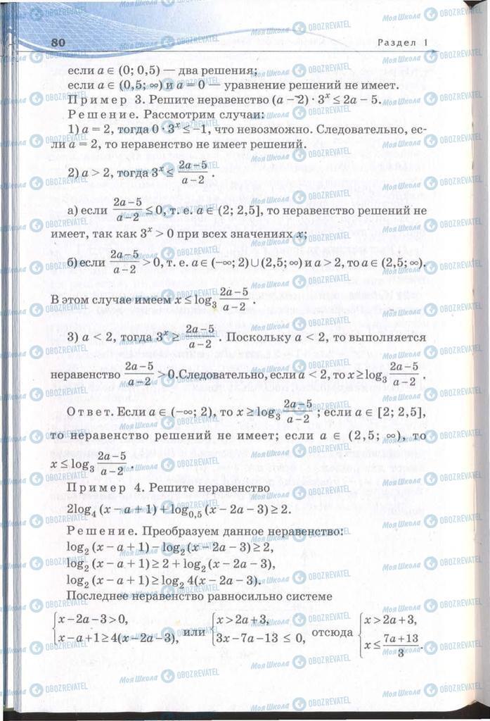 Підручники Алгебра 11 клас сторінка 80