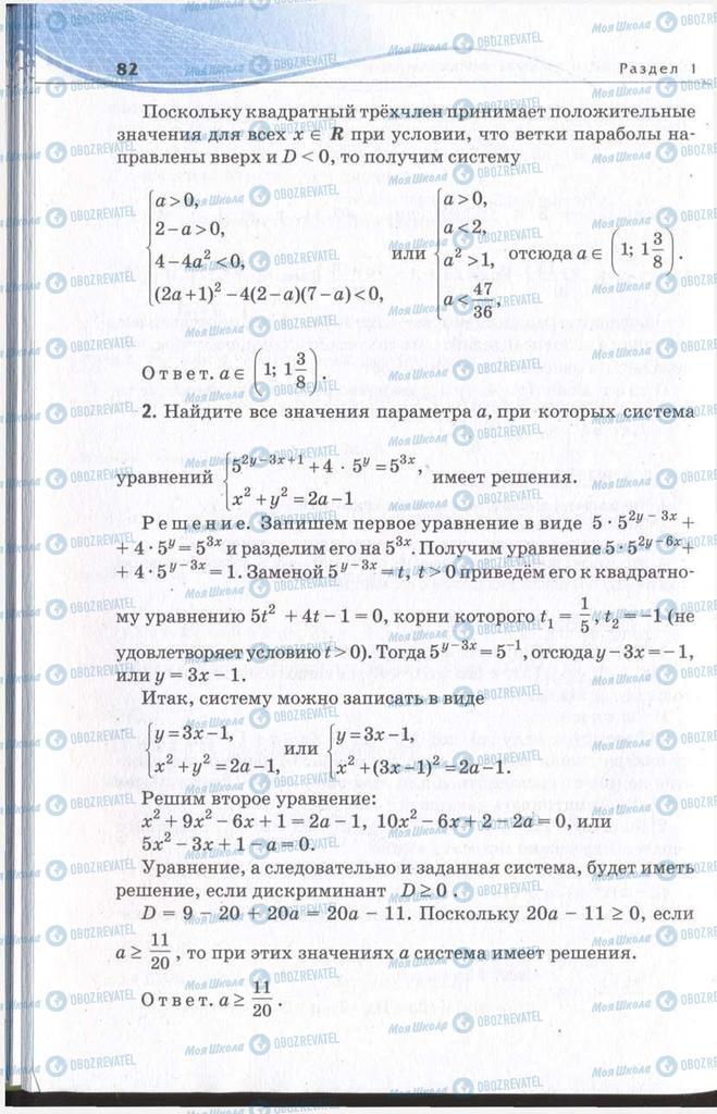 Підручники Алгебра 11 клас сторінка 82
