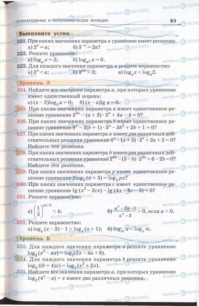 Підручники Алгебра 11 клас сторінка 83