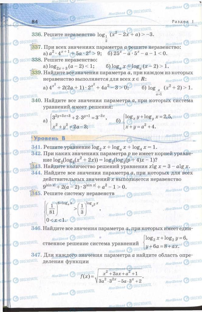 Підручники Алгебра 11 клас сторінка 84