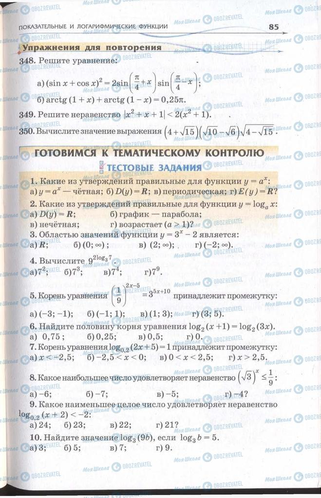 Підручники Алгебра 11 клас сторінка 85