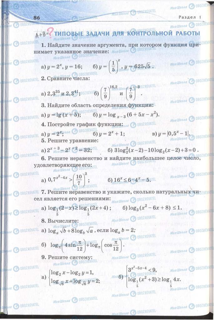 Підручники Алгебра 11 клас сторінка 86