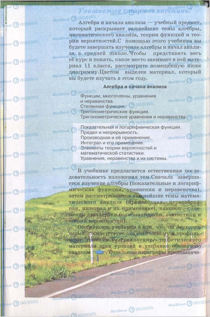 Підручники Алгебра 11 клас сторінка 6