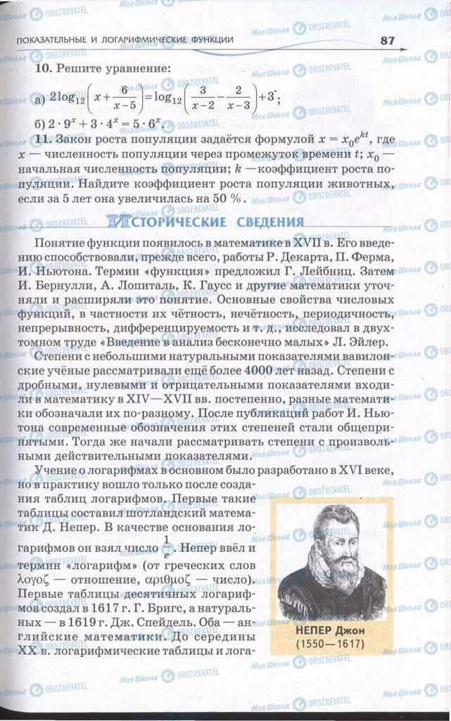 Підручники Алгебра 11 клас сторінка 87