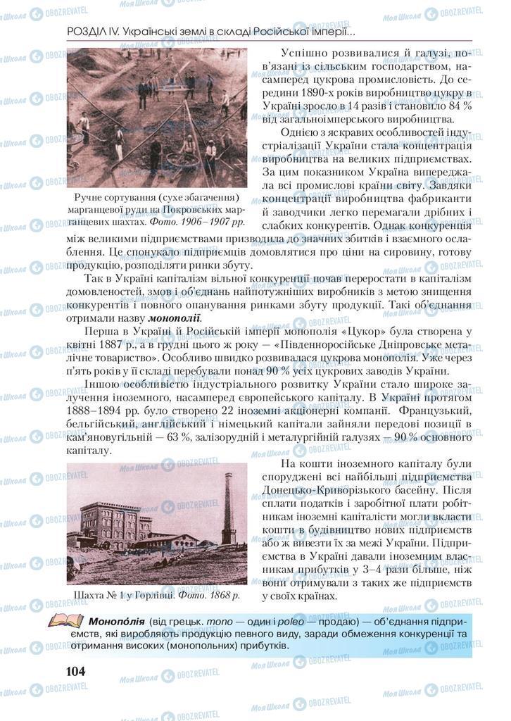 Учебники История Украины 9 класс страница 104