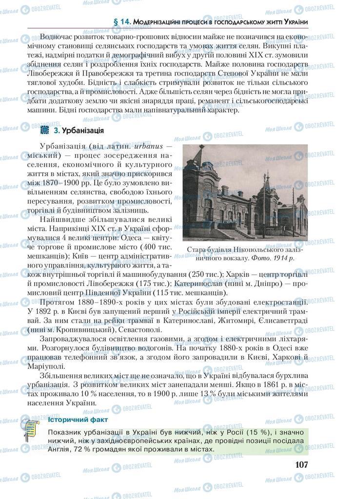 Учебники История Украины 9 класс страница 107