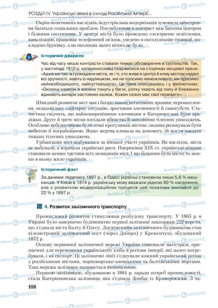 Учебники История Украины 9 класс страница 108