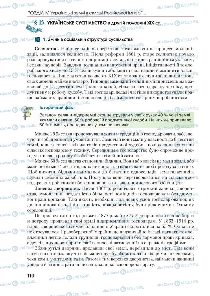 Учебники История Украины 9 класс страница 110