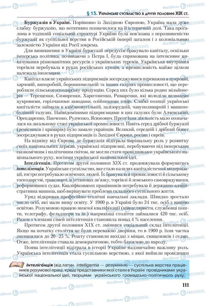 Учебники История Украины 9 класс страница 111
